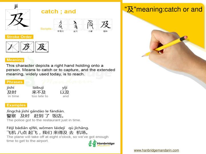 catch meaning - 720×540