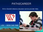 path2career1