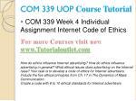 com 339 uop course tutorial11
