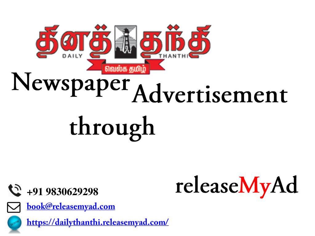 PPT - Daily Thanthi Newspaper Advertisement booking through