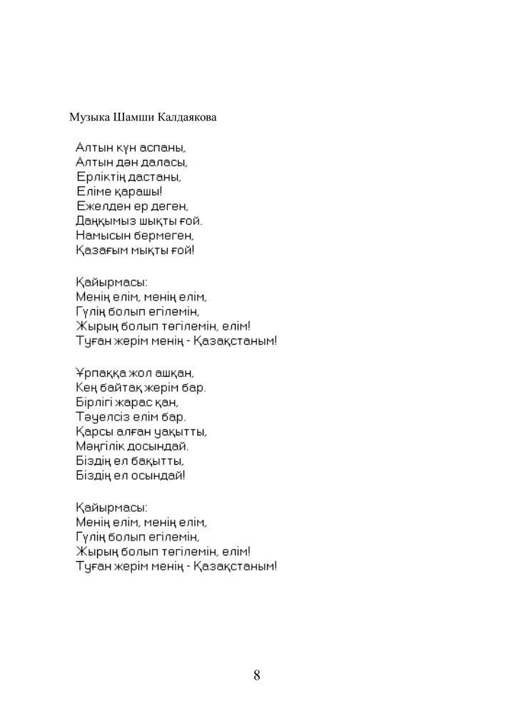 ПЕСНИ ШАМШИ КАЛДАЯКОВА ВСЕ ПЕСНИ СКАЧАТЬ БЕСПЛАТНО