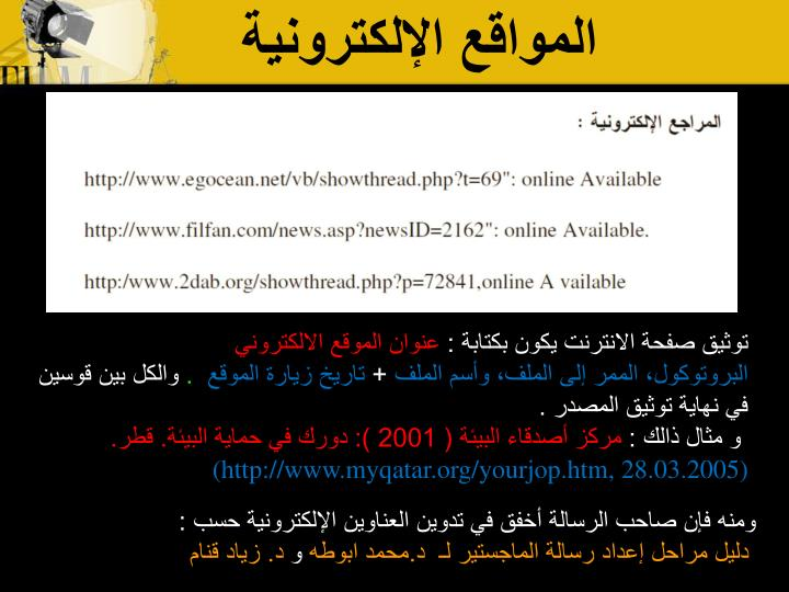 المواقع الإلكترونية