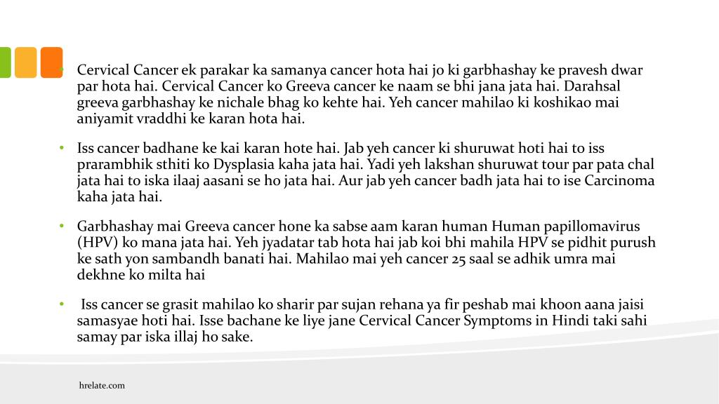 PPT - Cervical Cancer Symptoms in Hindi: Jane Aurato Mai Iske Karan