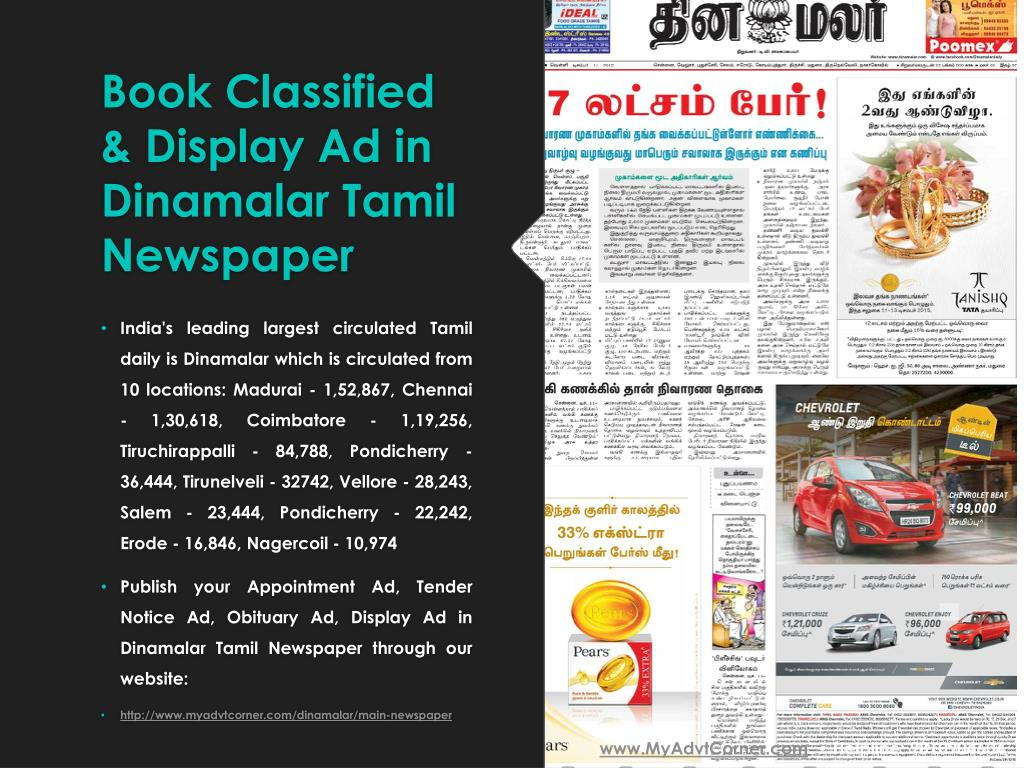 PPT - Dinamalar-Newspaper-Advertisement-Booking-Service