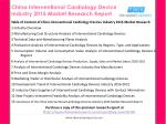 china interventional cardiology devices industry 2015 market research report2