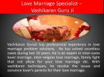love marriage specialist vashikaran guru ji
