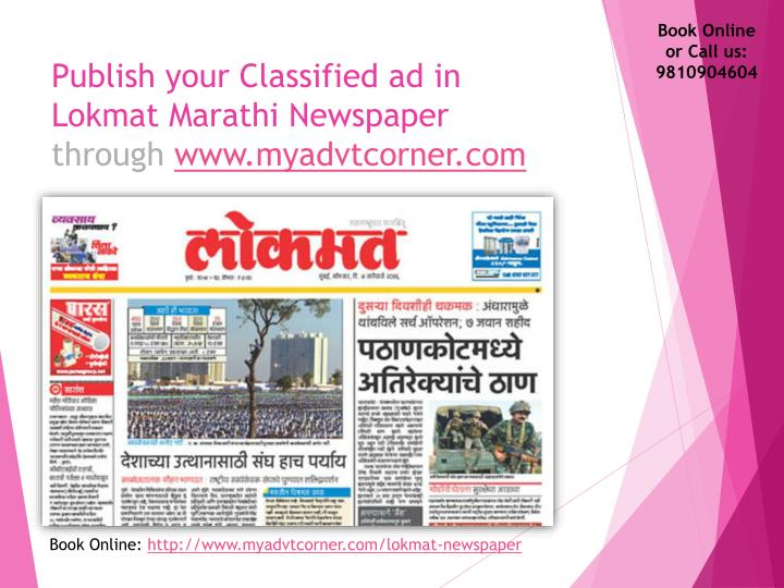lokmat e paper Get lokmat newspaper advertising rates to book advertisement for lokmat any edition under matrimonial, name change, property, recruitment and others at lowest rates through adinnewspaper.