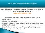 hcis 410 paper education expert8