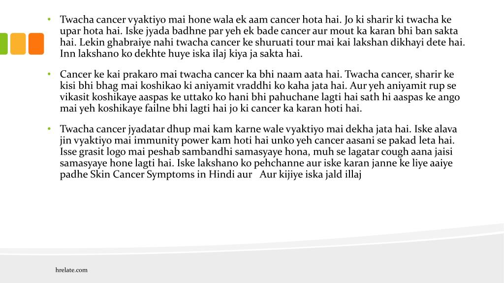 PPT - Jane Skin Cancer Symptoms in Hindi aur Iska Ilaj PowerPoint