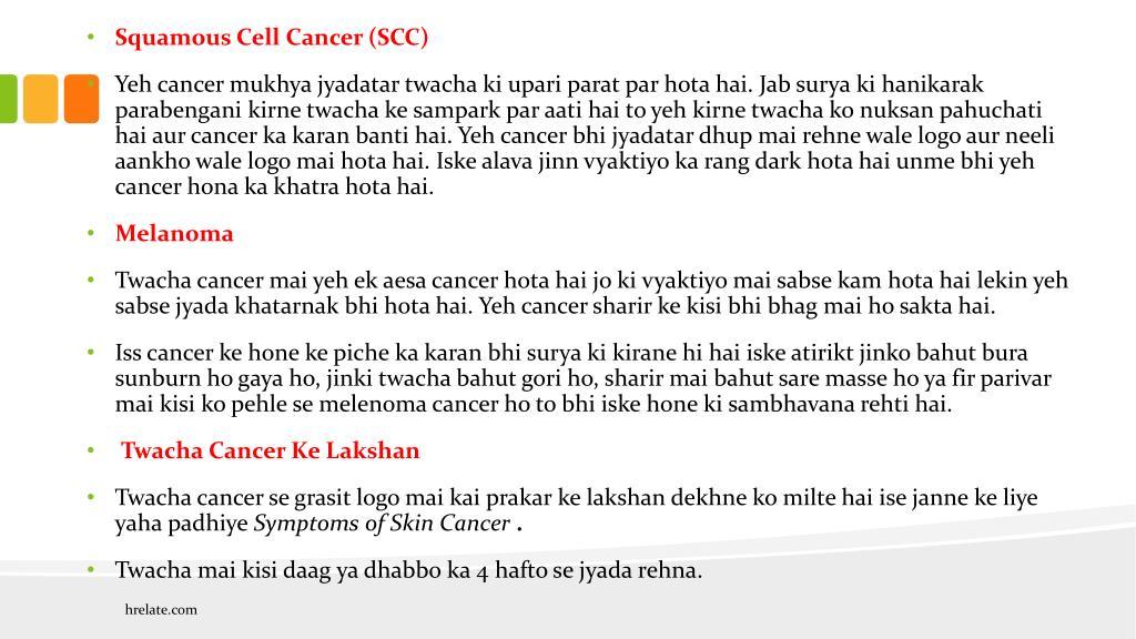 PPT - Jane Skin Cancer Symptoms in Hindi aur Iska Ilaj