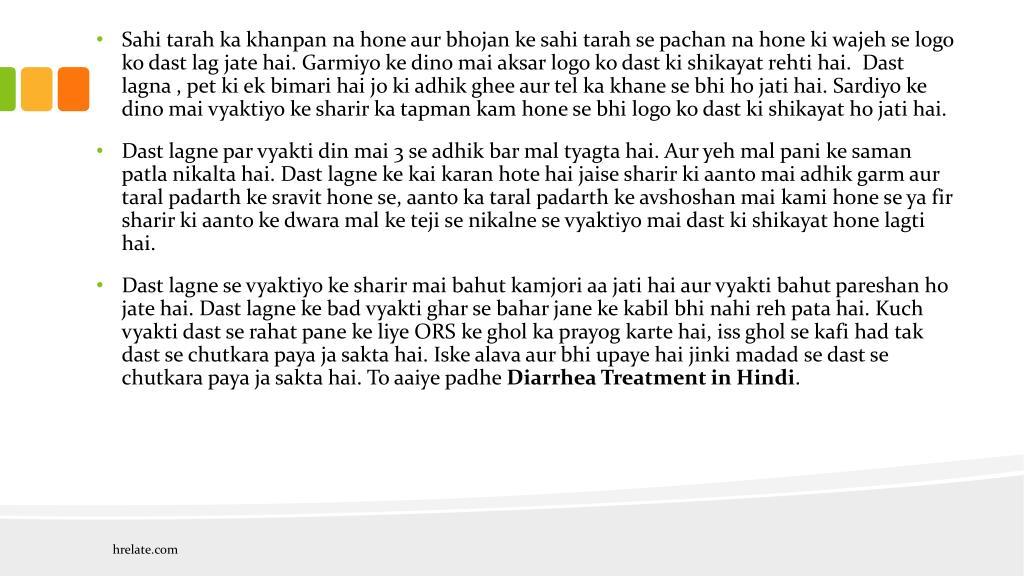 PPT - Diarrhea Treatment in Hindi: Jane Dast Lagne Ke Karan