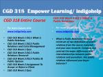 cgd 318 educational tutor indigohelp