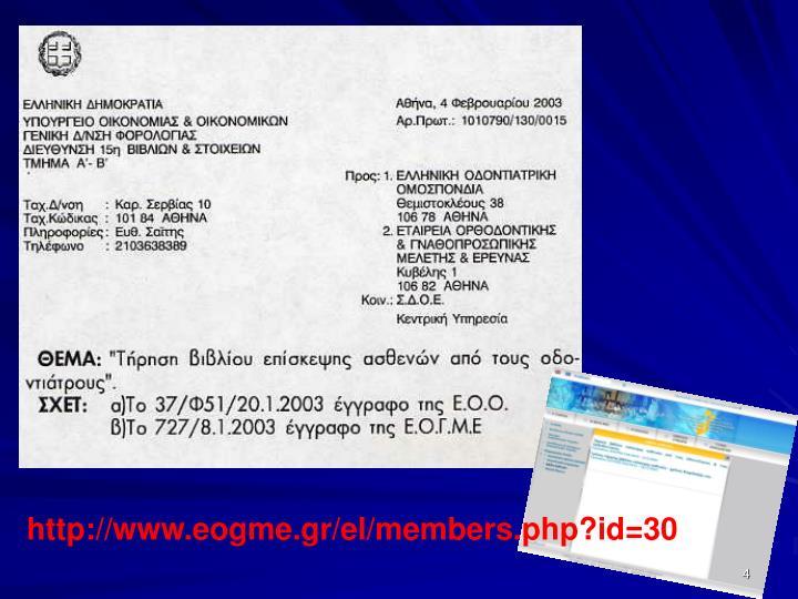 http://www.eogme.gr/el/members.php?id=30