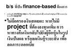 b s finance based