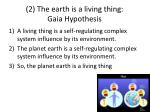 2 the earth is a living thing gaia hypothesis