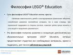 lego education3