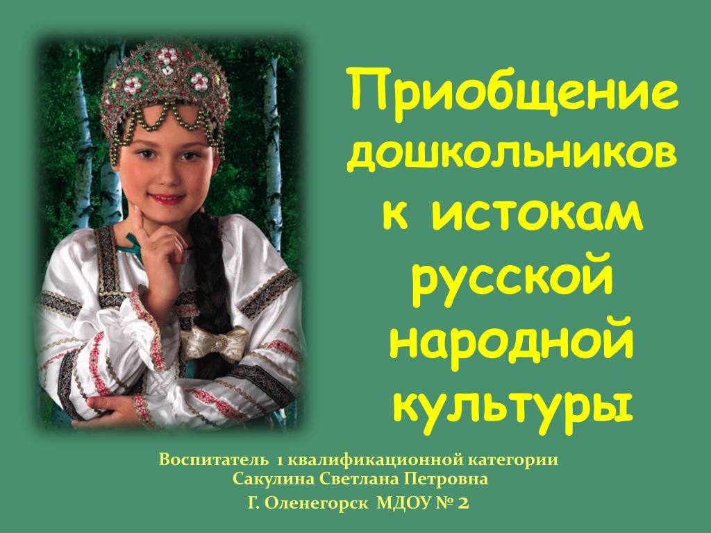 истоки русской народной культуры картинки ежегодно приезжают