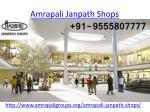 amrapali janpath shops