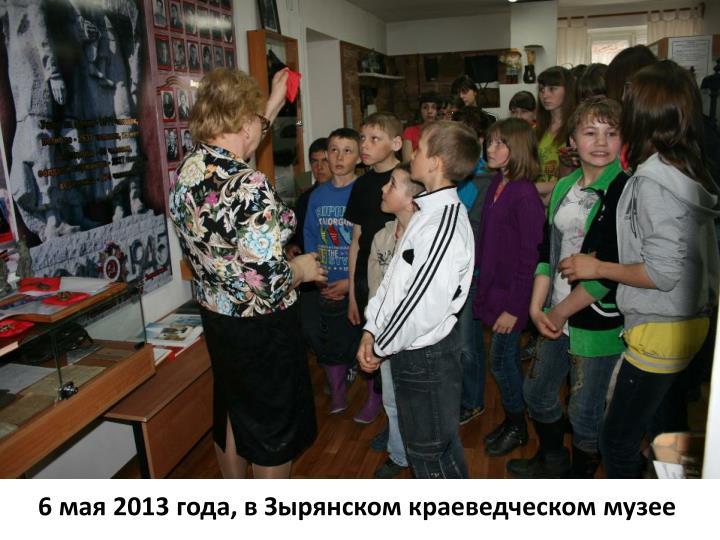 6 мая 2013 года, в Зырянском краеведческом музее