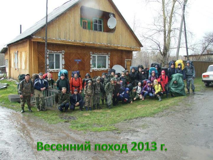 Весенний поход 2013 г.