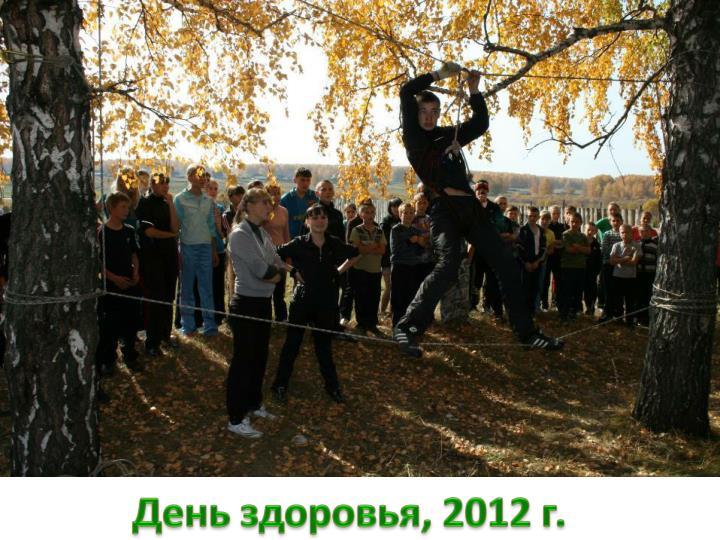 День здоровья, 2012 г.