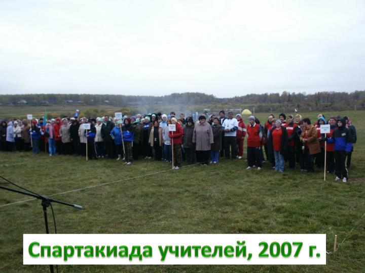 Спартакиада учителей, 2007 г.