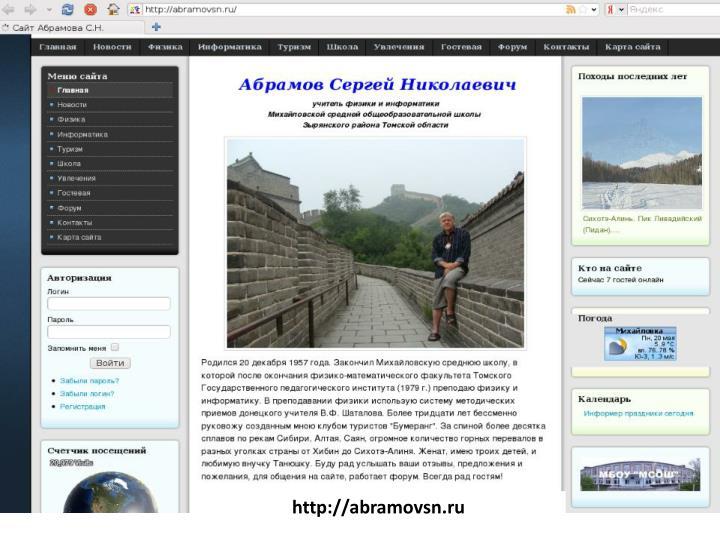 http://abramovsn.ru