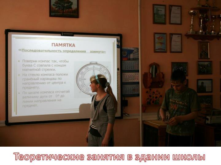 Теоретические занятия в здании школы