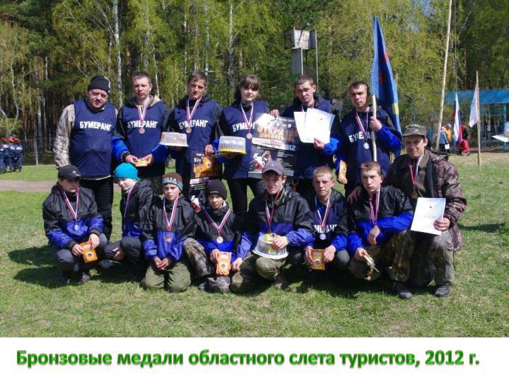 Бронзовые медали областного слета туристов, 2012 г.