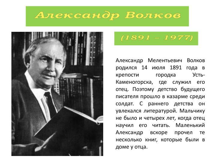 волков и фото биография александр