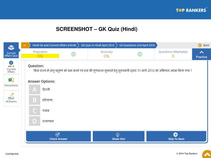 SCREENSHOT – GK Quiz (Hindi)