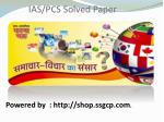 ias pcs solved paper