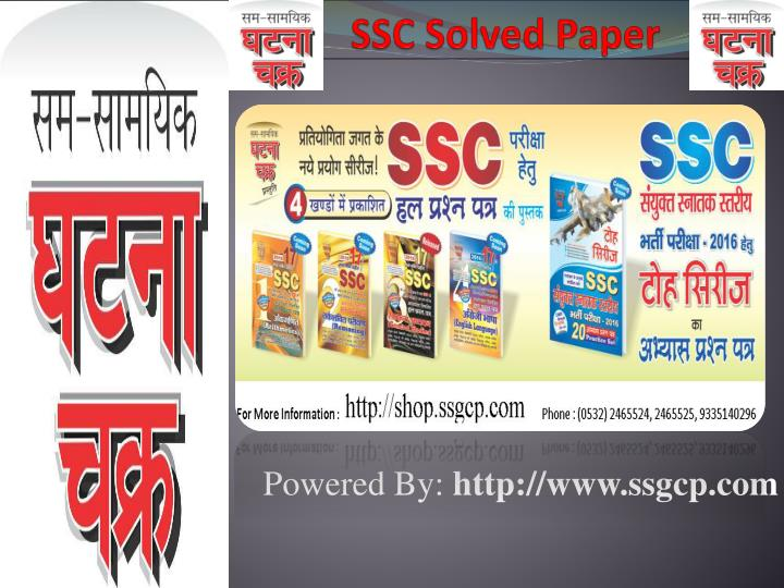 ssc solved paper n.