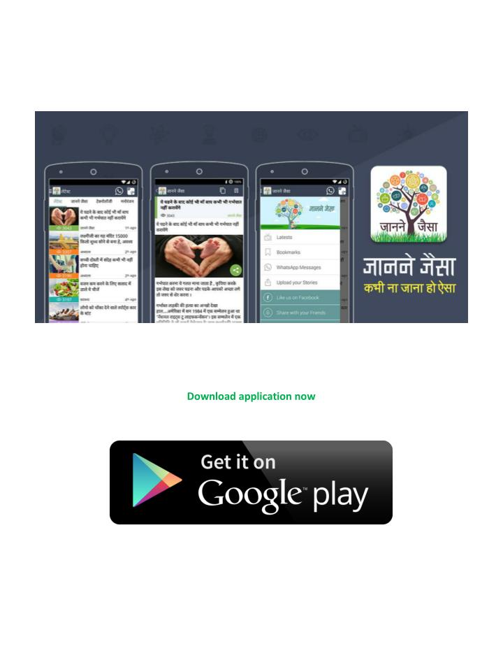 Download application now