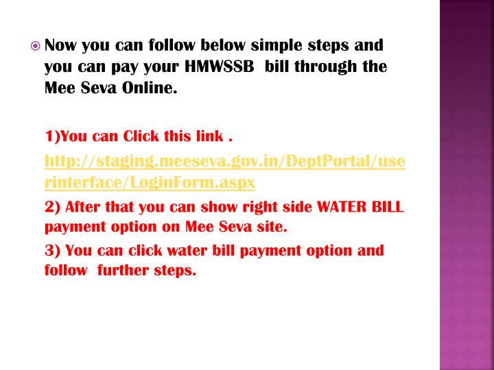 Now you can follow below simple steps and you can pay your HMWSSB  bill through the