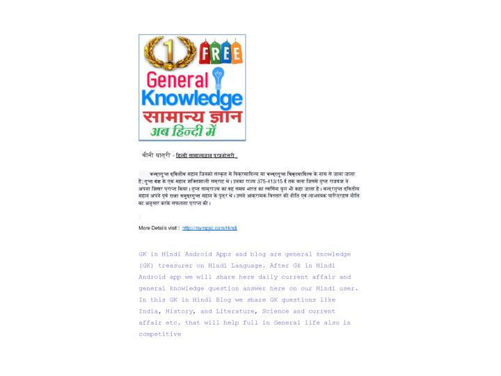 PPT - GK mcq for competitive exams - सामान्य ज्ञान