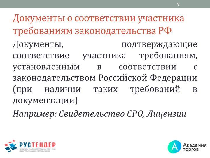 Документы о соответствии участника требованиям законодательства РФ