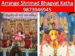 arrange shrimad bhagvat katha 9873946945