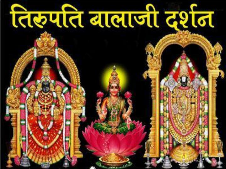 Tirupati balaji darshan package booking online