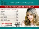 price plan for academic assignments