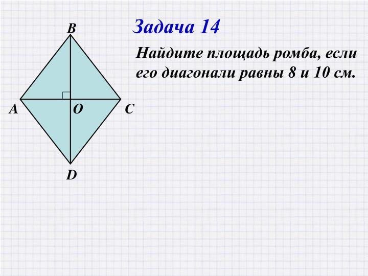 Задача 14