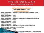 psych 500 tutor career path begins psych500tutor com1