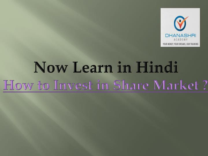 Now Learn in Hindi