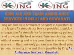 king air and train ambulance services in delhi and guwahati3