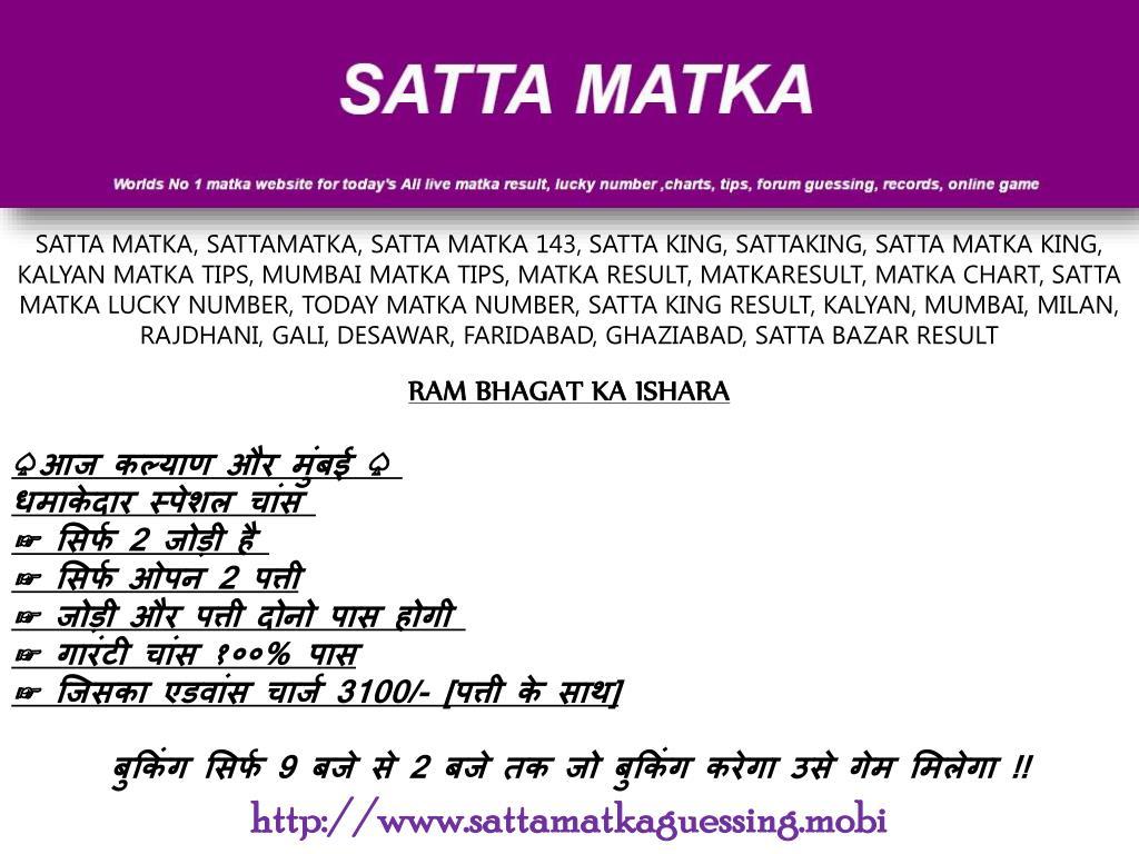 PPT - All Satta Matka Bazar Fast Online Live Result Website