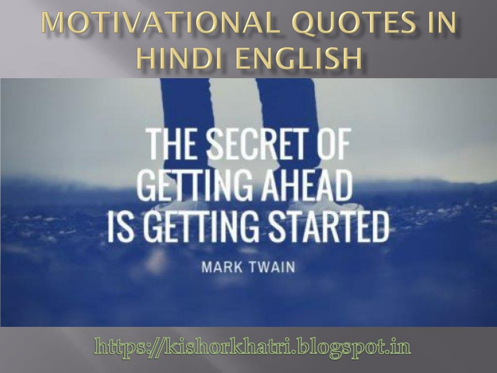 Motivational Quotes In Hindi English PowerPoint