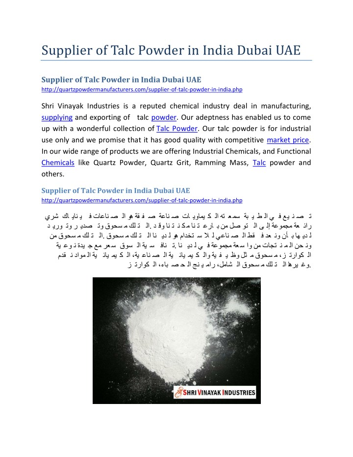 supplier of talc powder in india dubai uae n.