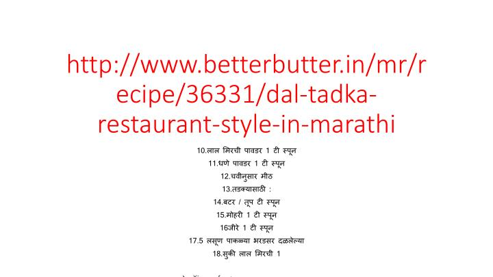 http www betterbutter in mr recipe 36331 dal tadka restaurant style in marathi n.