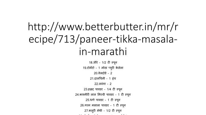 http www betterbutter in mr recipe 713 paneer tikka masala in marathi n.