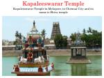 kapaleeswarar temple kapaleeswarar temple in mylapore in chennai city and its name is shiva temple